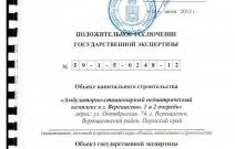 Типовой проект поликлиники и стационара (г. Верещагино, Пермский край)