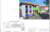 Типовой проект детского сада на 150 мест (Ижевск, Удмуртия)